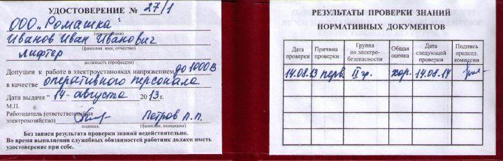 удостоверение производителя работ образец