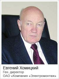 Евгений Федорович Хомицкий — генеральный директор ОАО «Компания «Электромонтаж»