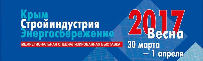 Выставка «Крым. Стройиндустрия. Энергосбережение. Весна − 2017»