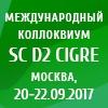 Коллоквиум «SC D2 CIGRE»