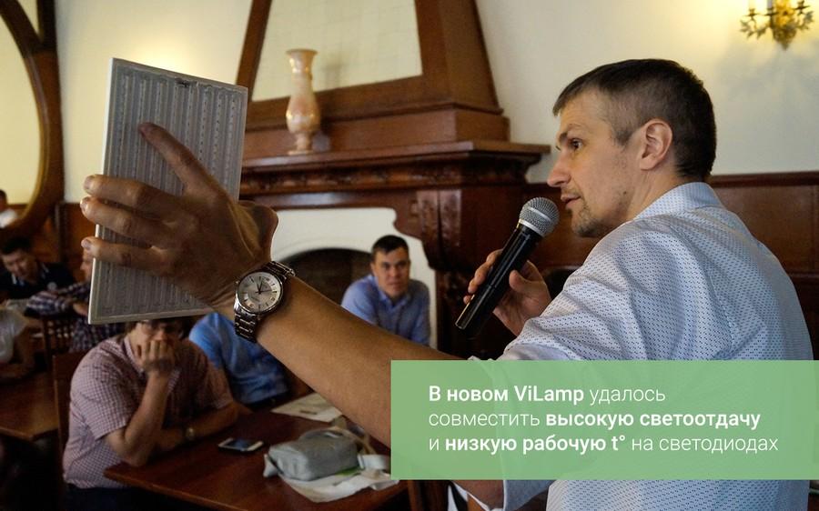 ViLamp