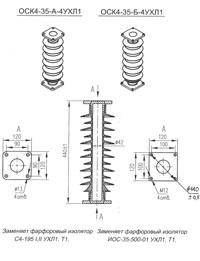 Изолятор ОСК4-35-А-4 УХЛ1 и ОСК4-35-Б-4 УХЛ1