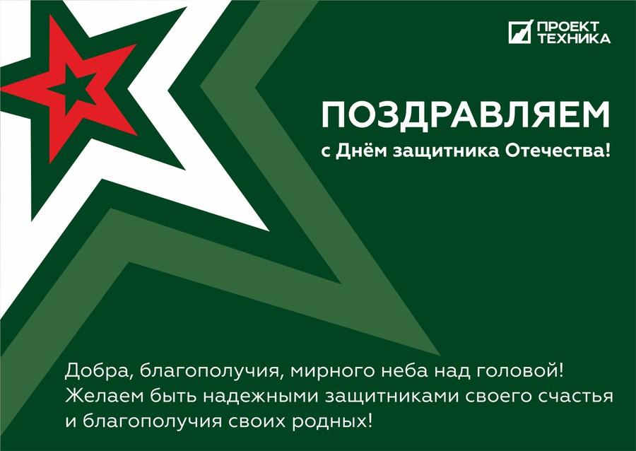 Компания «Проект-техника»: с Днём защитника Отечества!