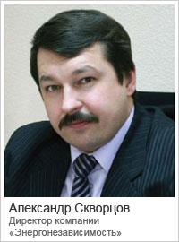 Александр Скворцов — директор компании «Энергонезависимость»