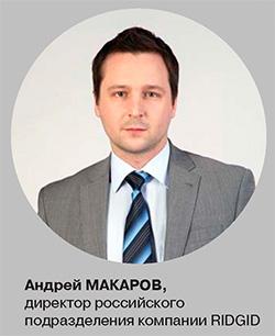 Андрей Макаров, директор Российского подразделения компании RIDGID