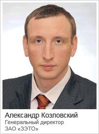 Александр Козловский — генеральный директор ЗАО «ЗЭТО»
