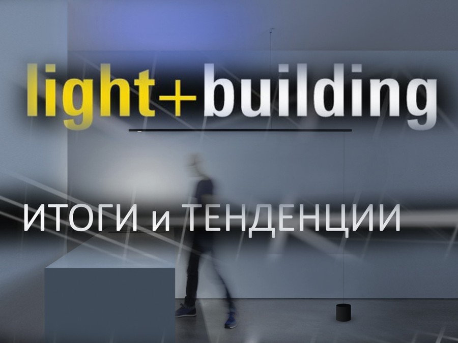 Light + Building