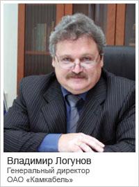 Владимир Логунов — Генеральный директор ОАО «Камкабель»