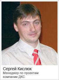 Сергей Кислюк — менеджер по проектам компании ДКС