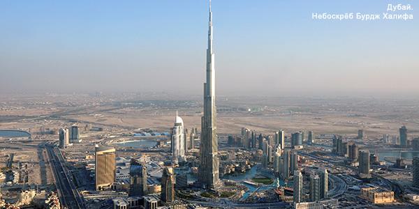 160-ти этажный небоскреб Бурдж Халифа в Дубае