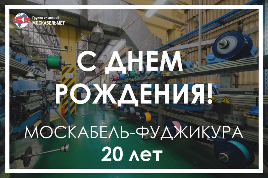 20 лет Москабель