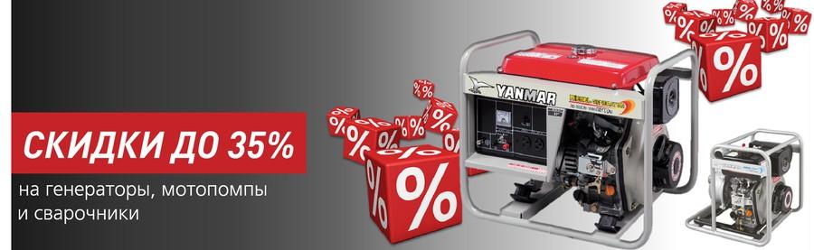Скидки на продукцию YANMAR