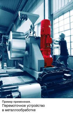 Пример применения. Перемоточное устройство в металлообработке