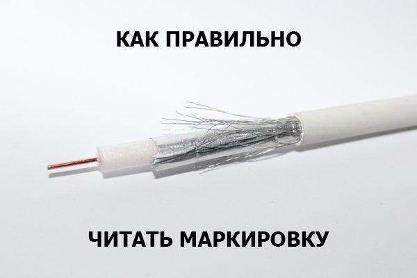 Как правильно читать маркировку коаксиального кабеля RG-6