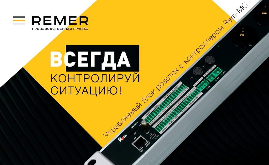 Управляемый блок розеток с контроллером Rem-MC