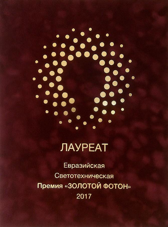 Uniel — почетный лауреат премии «Золотой Фотон»