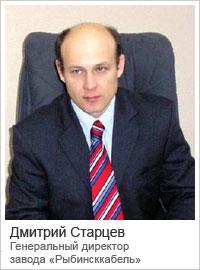 Дмитрий Старцев — Генеральный директор завода «Рыбинсккабель»