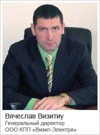 Вячеслав Визитиу — Генеральный директор ООО КПП «Визит-Электра»