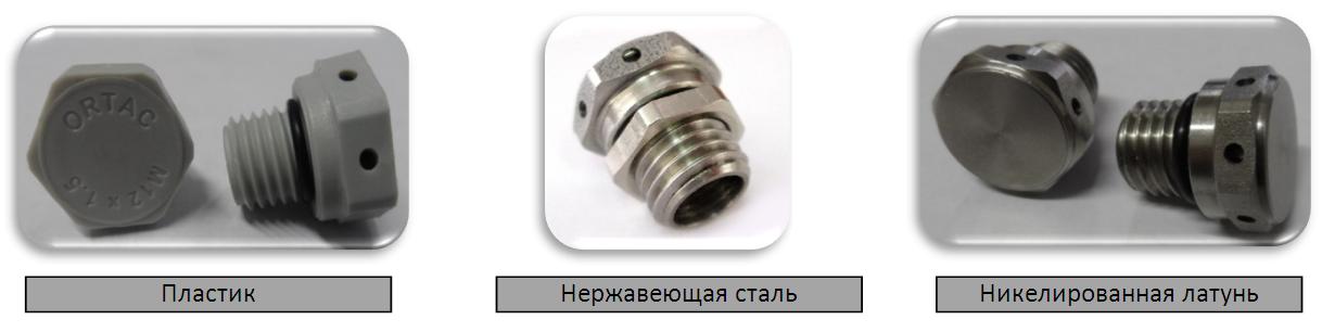 клапаны выравнивания давления: пластик, металл, нержавеющая сталь