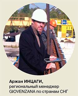 Аржан Инцаги, региональный менеджер GIOVENZANA