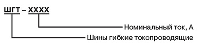 Типовое условное обозначение токопровода и его расшифровка