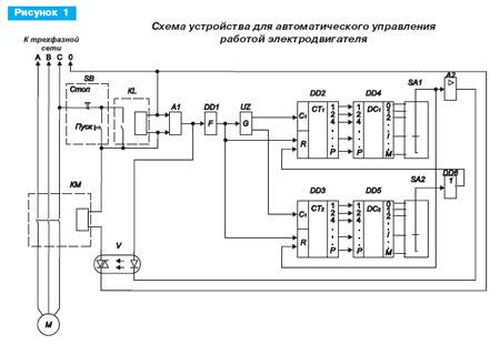 Схема устройства для автоматического управления работой электродвигателя