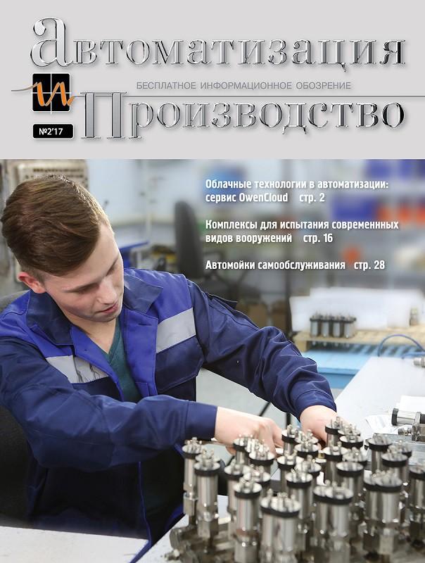 Журнал «Автоматизация и производство»