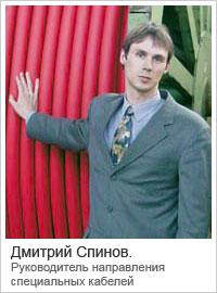 Дмитрий Спинов - руководитель направления специальных кабелей московского представительства