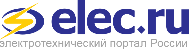 Элек.ру — Электротехнический портал России